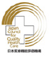 日本医疗功能评价机构的标识