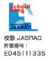 校歌JASRAC许诺号码E045111335
